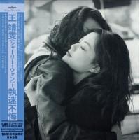 Faye Wong 王靖雯 執迷不悔 黑膠 LP