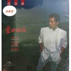 Alan Tam 譚詠麟 愛的根源 黑膠 LP Vinyl
