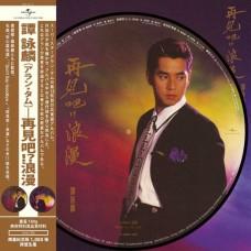Alan Tam 譚詠麟 再見吧 浪漫 圖案膠 Picture LP Vinyl
