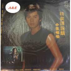 Alan Tam 精裝譚詠麟 小生怕怕 黑膠 LP Vinyl 舊版