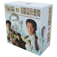 超倫 譚詠麟 Alan Tam SACD Collection Vol.3