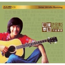 許冠傑5 環球萃取K2HD升級精選 CD