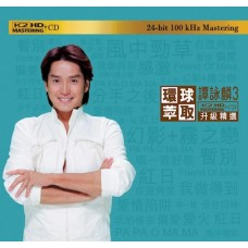 譚詠麟3 DUET 環球萃取K2HD升級精選 CD