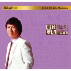 關正傑3 環球萃取K2HD升級精選 CD