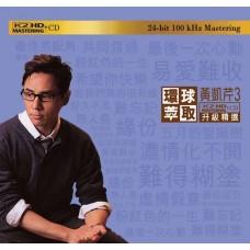 黃凱芹3 環球萃取K2HD升級精選 CD