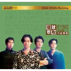 Beyond 2 環球萃取K2HD升級精選 CD