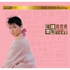 露雲娜 環球萃取K2HD升級精選 CD