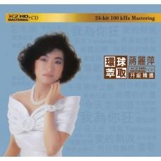 蔣麗萍 環球萃取K2HD升級精選 CD