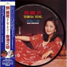 Teresa Teng 鄧麗君 島國之情歌第四集 香港之戀 圖案膠 Picture LP