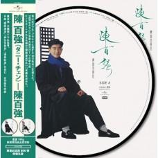 Danny Chan 陳百強 神仙也移民 圖案膠 Picture LP Version 1