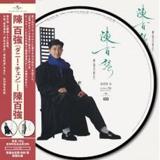 Danny Chan 陳百強 神仙也移民 圖案膠 Picture LP Version 2