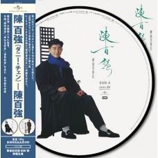 Danny Chan 陳百強 神仙也移民 圖案膠 Picture LP Version 3