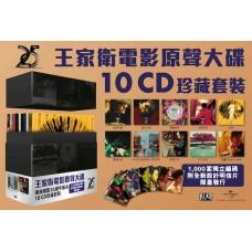 Wong Kar Wai WKW CD Boxset 王家衛 電影原聲大碟 10-CD
