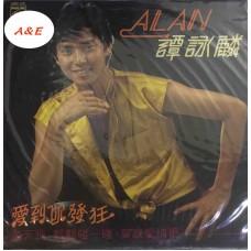 Alan Tam 譚詠麟 愛到你發狂 黑膠 LP Vinyl 舊版