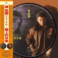 Alan Tam 譚詠麟 牆上的肖像 圖案膠 Picture LP Vinyl