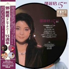 Teresa Teng 鄧麗君 15週年 雙張圖案膠 2-LP