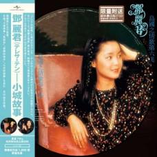 Teresa Teng 鄧麗君 島國之情歌第六集 小城故事 圖案膠 LP Picture Disc