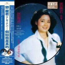 Teresa Teng 鄧麗君 島國之情歌第七集 假如我是真的 圖案膠 LP Picture Disc