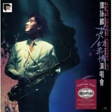 Alan Tam 譚詠麟 夢幻柔情演唱會91 黑膠 ARS 2-LP