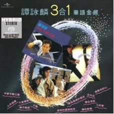 Alan Tam 譚詠麟 3合1華語金曲 SACD