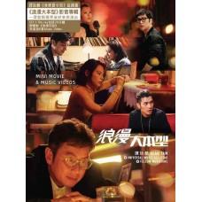 Alan Tam 譚詠麟 浪漫大本型 CD+BD