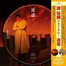 Alan Tam 譚詠麟 迷惑 圖案膠 Picture LP Vinyl