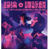 Alan Tam 超倫 譚詠麟 SACD Collection Vol.6 Boxset