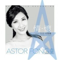 Astor Fong 方文 情懷 黑膠 LP