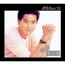Danny Chan 陳百強 傾訴 ARM SHM CD
