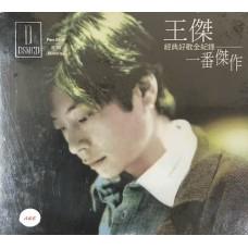 王傑 一番傑作 DSM CD