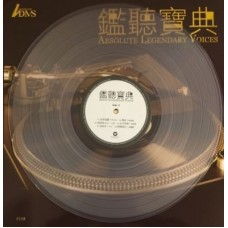 Absolute Legendary Voices 鑑聽寶典 透明水晶膠 LP