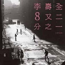 李壽全 8又二分之一 30週年紀念版 黑膠 2-LP