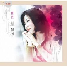 林慧萍 精選 黑膠 LP