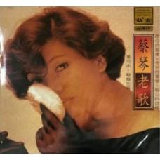 Tsai Chin 蔡琴 老歌 黑膠 UPM LP