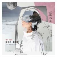 劉若英 2020陪你 獻上錄音專輯 CD