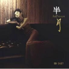 EB Duet 半月 CD