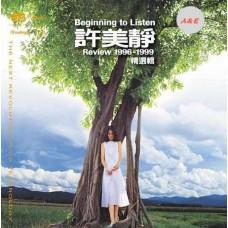 許美靜 Review1996-1999精選輯 SHM XRCD