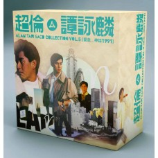 超倫 譚詠麟 Alan Tam 7-SACD Collection Vol.5