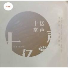 徐雯 十億掌聲II 黑膠 LP