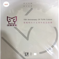 塗鴉唱片十五週年紀念黑膠 2-LP