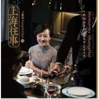 王維倩 上海往事6 黑膠 LP
