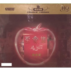 Lily Chan 陳潔麗 至愛集 HQ CD