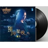 陳果 別離星夜 黑膠 LP
