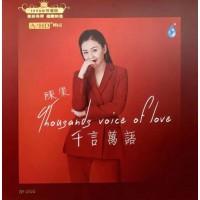 陳果 千言萬語 黑膠 LP