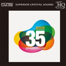 Audiotechnique 35th Anniversary 音响技術 UHQ CD