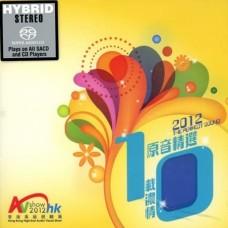 2012 The Perfect Sound 原音精選 SACD AVShowHK2012