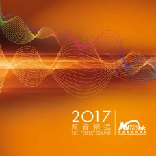 2017 The Perfect Sound 原音精選 UPM AGCD AVShowHK2017