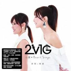 2V1G 心選 CD
