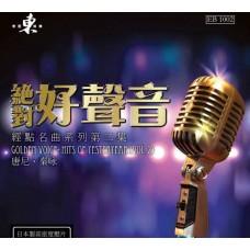 絕對好聲音 Vol.2 黑膠 LP 唐尼 秦咏