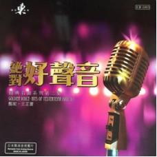 絕對好聲音 Vol.3 黑膠 LP 甄妮 王芷蕾